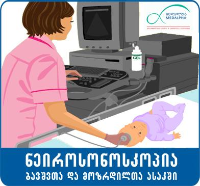ნეიროსონოსკოპია მოზრდილთა ასაკში